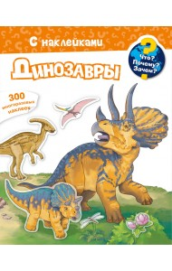 Что? Почему? Зачем? Динозавры. 300 многоразовых наклеек