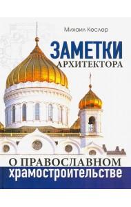Заметки архитектора о православном храмостроительстве