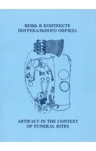 Вещь в контексте погребального обряда/ Материалы международной научной конференции