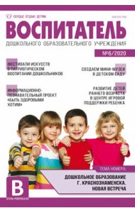 Воспитатель ДОУ. Журнал №06/2020 (июнь)