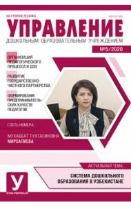 Управление ДОУ. Журнал №05/2020 (июнь)