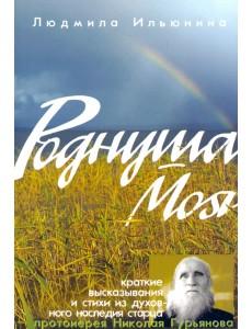 Роднуша моя: книга стихов старца протоиерея Николая Гурьянова