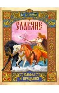 Славяне: мифы и предания
