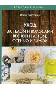 Уход за телом и волосами весной и летом, осенью и зимой