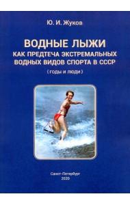 Водные лыжи как предтеча экстремальных водных видов спорта в СССР