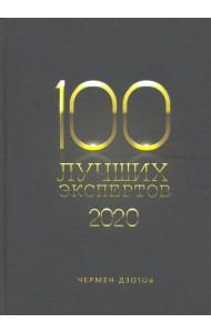 100 лучших экспертов. 2020. Книга-рейтинг