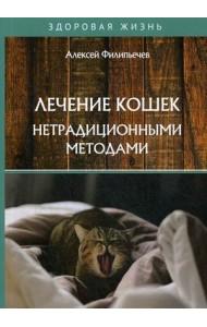 Лечение кошек нетрадиционными методами