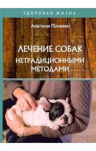 Лечение собак нетрадиционными методами