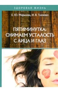 Пятиминутка: снимаем усталость с лица и глаз