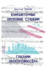 Компьютерные звуковые станции глазами звукорежиссера. Учебное пособие