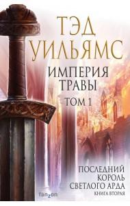 Империя травы. Том 1. Книга 2: Последний король Светлого Арда