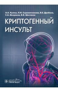 Криптогенный инсульт