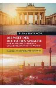 Die Welt der Deutschen Sprache (for expansion of German communication in the world). Manual and monography combined