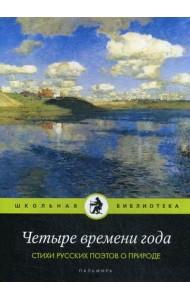 Четыре времени года. Стихи русских поэтов о природе