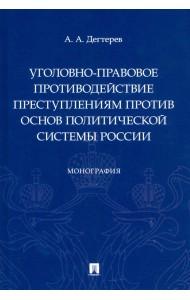 Уголовно-правовое противодействие преступлениям против основ политической системы России. Монография