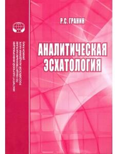 Аналитическая эсхатология. 2019