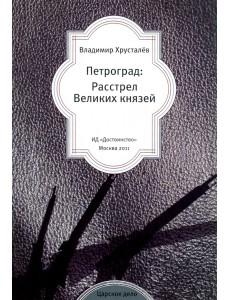 Петроград. Расстрел Великих князей