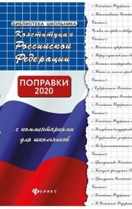 Конституция РФ с комментариями для школьников. Поправки 2020 года