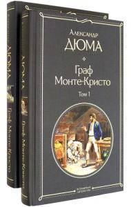 Граф Монте-Кристо (комплект из 2 книг) (количество томов: 2)