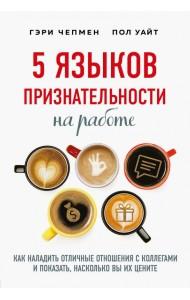 5 языков признательности на работе