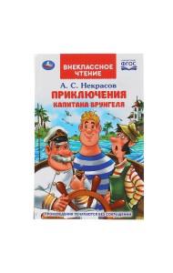 Путешествие капитана Врунгеля