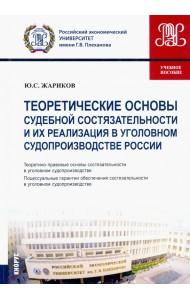 Теоретические основы судебной состязательности и их реализация в уголовном судопроизводстве России