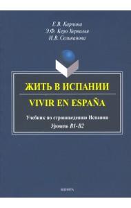 Жить в Испании. Учебник по страноведению Испании