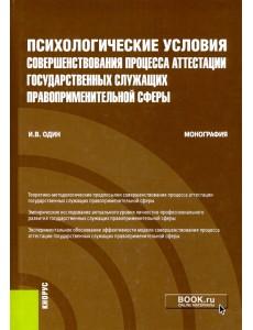 Психологические условия совершенствования процесса аттестации государственных служащих правоприменительной сферы