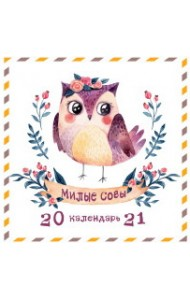 Милые совы. Календарь настенный на 2021 год