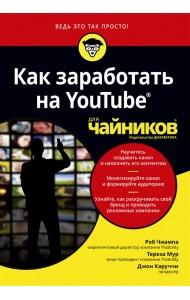 Как заработать на YouTube для