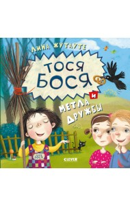 Тося-Бося и метла дружбы