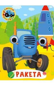 Синий трактор. Ракета