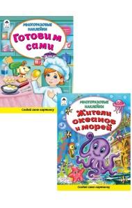 Комплект книжек с многоразовыми наклейками: Готовим сами. Жители морей и океанов (количество томов: 2)
