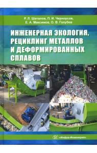 Инженерная экология, рециклинг металлов и деформированных сплавов