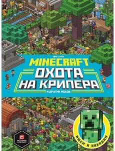 Minecraft. Первое знакомство. Охота на крипера