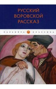 Русский воровской рассказ