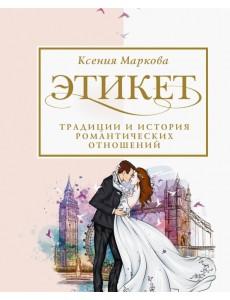 Этикет. Традиции и история романтических отношений