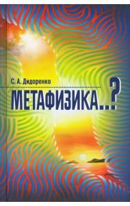 Метафизика..?