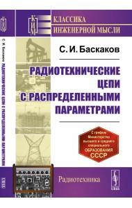 Радиотехнические цепи с распределенными параметрами