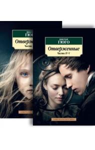Отверженные (комплект из 2 томов) (количество томов: 2)