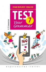 Exam Builder. English. Test Your Grammar. 7 класс