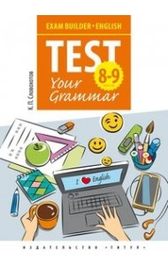 Exam Builder. English. Test Your Grammar. 8-9 классы