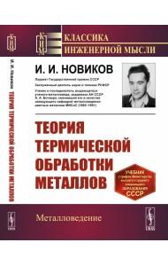 Теория термической обработки металлов