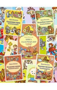 365 игр для развития ребенка. 4 набора карт