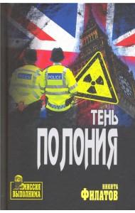 Тень Полония. Политический триллер