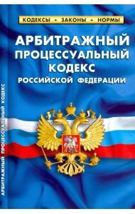 Арбитражный процессуальный кодекс Российской Федерации. По состоянию на 25 сентября 2020 года