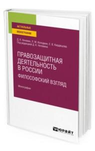 Правозащитная деятельность в России: философский взгляд. Монография