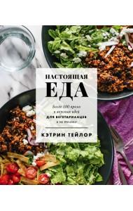 Настоящая еда. Более 100 ярких и вкусных идей для вегетарианцев и не только