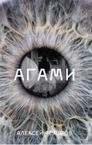 Агами