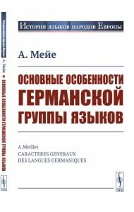 Основные особенности германской группы языков